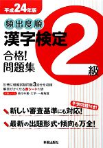 中古 頻出度順漢字検定2級合格 問題集 アウトレットセール 特集 輸入 平成24年版 編 漢字学習教育推進研究会 afb