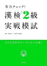 中古 実力チェック 漢検準2級実戦模試 著 オリジナル オリジナル 岡野秀夫 afb