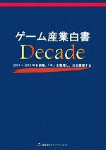 【中古】 ゲーム産業白書Decade 2001~2010年を俯瞰、「今」を整理し、次を展望する /産業・労働(その他) 【中古】afb
