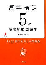 中古 漢字検定5級頻出度順問題集 資格試験対策研究会 物品 編 afb 超特価SALE開催