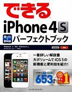 中古 できるiPhone4S困った 便利技パーフェクトブック 格安SALEスタート iPhone4S 4 直輸入品激安 3GS touch対応 iPod afb 松村太郎,森亨,できる できるシリーズ