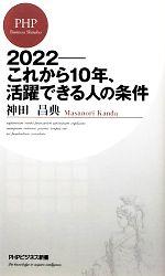 中古 2022 これから10年 活躍できる人の条件 PHPビジネス新書 著 afb チープ 海外輸入 神田昌典