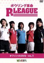 <title>まとめ買い特価 中古 ボウリング革命 P LEAGUE オフィシャルDVD VOL.1 スポーツ afb</title>