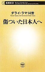 【中古】 傷ついた日本人へ 新潮新書/ダライ・ラマ14世【著】 【中古】afb