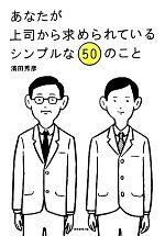 中古 あなたが上司から求められているシンプルな50のこと 濱田秀彦 afb 休日 著 人気