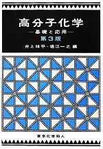 中古 高分子化学 基礎と応用 afb 井上祥平,堀江一之 おしゃれ 新発売 編