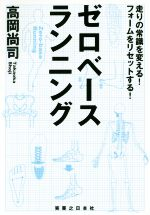 中古 ゼロベースランニング 走りの常識を変える フォームをリセットする 著者 日本正規代理店品 爆買い送料無料 afb 高岡尚司