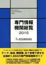【中古】 専門情報機関総覧(2015) /専門図書館協議会(その他) 【中古】afb