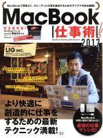 新発売 中古 MacBook仕事術 完全保存版 2017 afb スタンダーズ 直輸入品激安