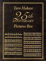 【中古】 Taro Hakase 25th ANNIVERSARY Pictures Box /葉加瀬太郎 【中古】afb
