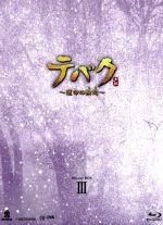 【中古】 テバク ~運命の瞬間(とき)~ Blu-ray BOX III(Blu-ray Disc) /チャン・グンソク,ヨ・ジング,イム・ジヨン 【中古】afb