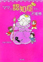 中古 ママは認知症てもお姫様 初回限定 コミックエッセイ 市場 トオジョオミホ 著 afb