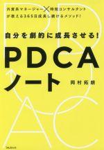 中古 自分を劇的に成長させる 格安 PDCAノート 岡村拓朗 著者 人気急上昇 afb