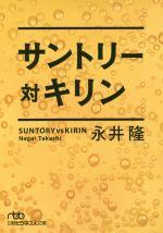 贈与 中古 サントリー対キリン 割引も実施中 日経ビジネス人文庫 afb 著者 永井隆