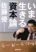 中古 いま生きる 資本論 新潮文庫 著者 佐藤優 豊富な品 afb 贈り物