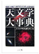 【中古】 天文学大事典 /天文学大事典編集委員会【編】 【中古】afb
