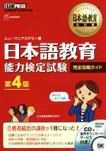 中古 日本語教育能力検定試験 完全攻略ガイド 第4版 ヒューマンアカデミー 日本語教育教科書 afb 著者 激安特価品 新入荷 流行