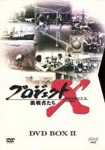 【中古】 プロジェクトX挑戦者たち 第II期シリーズ DVD-BOX II /国井雅比古,久保純子 【中古】afb