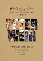 【中古】 ピーター・ウィアー DVD-BOX~ファースト・セレクション~ /ピーター・ウィアー 【中古】afb