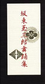 【中古】 坂東玉三郎舞踊集 DVD-BOX /坂東玉三郎 【中古】afb