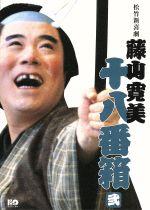 【中古】 松竹新喜劇 藤山寛美 十八番箱 弐 DVD-BOX /藤山寛美 【中古】afb