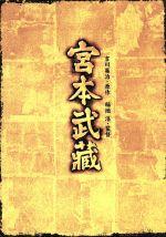 【中古】 宮本武蔵 DVD-BOX /稲垣浩(監督、脚本),吉川英治(原作),三船敏郎,八千草薫 【中古】afb