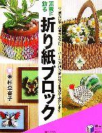全国どこでも送料無料 中古 素敵に飾る 折り紙ブロック 実用BEST afb 金杉登喜子 著 税込 BOOKS