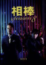 【中古】 相棒 season8 DVD-BOXII /水谷豊,及川光博,鈴木砂羽,池頼広(音楽) 【中古】afb