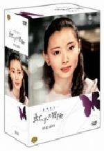 【中古】 夏目雅子の「虹子の冒険」DVDセット /夏目雅子 【中古】afb