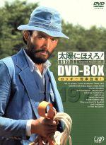 """【中古】 太陽にほえろ! 1977 DVD-BOX(1)""""ロッキー刑事登場!""""編 /石原裕次郎,木之元亮,宮内淳 【中古】afb"""