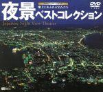 【中古】 夜景ベストコレクション Japanese Night View Theater /(趣味/娯楽) 【中古】afb
