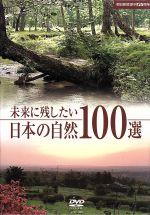 【中古】 未来に残したい日本の自然100選 /(自然) 【中古】afb