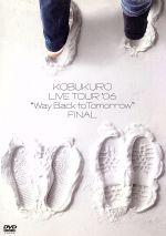 """【中古】 KOBUKURO LIVE TOUR 2006 """"Way Back to Tomorrow""""FINAL /コブクロ 【中古】afb"""