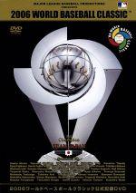 中古 日本製 2006 WORLD BASEBALL afb スポーツ CLASSIC