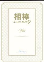 【中古】 相棒 season9 ブルーレイBOX(Blu-ray Disc) /水谷豊,及川光博,益戸育江,池頼広(音楽) 【中古】afb