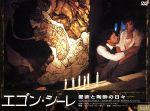 【中古】 エゴン・シーレ 愛と陶酔の日々 /マチュー・カリエール 【中古】afb