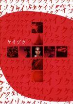 【中古】 ケイゾク DVDコンプリートBOX /中谷美紀,渡部篤郎,徳井優 【中古】afb