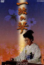【中古】 一絃の琴 DVD BOX /田中美里,竹下景子 【中古】afb