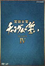 中古 宮廷女官 チャングムの誓い DVD-BOX IV イ ヨンエ チ afb ジニ お気に入り イム ヒョンシク 新作多数 池珍煕