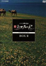 【中古】 NHKスペシャル 新シルクロード 特別版 DVD-BOX II /(ドキュメンタリー) 【中古】afb