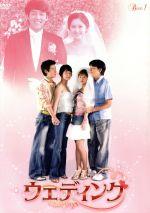 中古 ウェディング DVD-BOX1 定価 正規激安 リュ シウォン ミョン チャン ナラ セビン afb