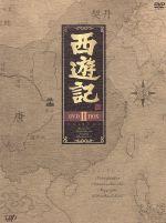 【中古】 西遊記 DVD-BOX II /堺正章,夏目雅子,岸部シロー,西田敏行 【中古】afb