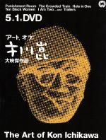 【中古】 アート・オブ・市川崑 大映傑作選DVD-BOX(復刻版) /市川崑 【中古】afb