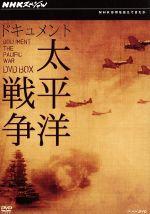 【中古】 NHKスペシャル ドキュメント太平洋戦争 DVD-BOX /(ドキュメンタリー) 【中古】afb
