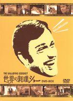 【中古】 世界の料理ショー DVD-BOX /(趣味/教養),グラハム・カー 【中古】afb