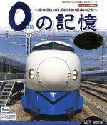 【中古】 0の記憶~夢の超特急0系新幹線・最後の記録~ドキュメント&前面展望(Blu-ray Disc) /(鉄道) 【中古】afb
