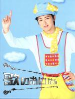 【中古】 歌のおにいさん DVD-BOX /大野智,千紗(GIRL NEXT DOOR),片瀬那奈,木村佳乃,辻陽(音楽) 【中古】afb