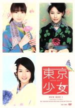 【中古】 東京少女 DVD-BOX1 /(ドラマ) 【中古】afb