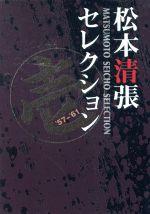 通販 激安◆ 中古 松本清張セレクション 壱 松本清張 原作 いよいよ人気ブランド afb