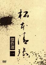 中古 セットアップ 松本清張傑作選 第一弾DVD-BOX afb 松本清張 オーバーのアイテム取扱☆ 原作